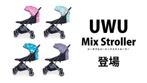 UWUポータブルベビーカー発売