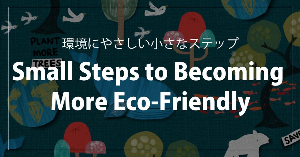 環境にやさしい小さなステップ